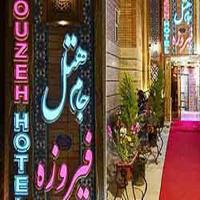 Jaam Firouzeh Hotel